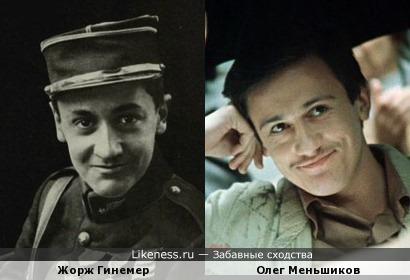 Жорж Гинемер и Олег Меньшиков