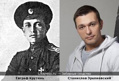 Евграф Крутень и Станислав Эрклиевский