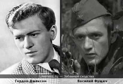 Гордон Джексон и Василий Фущич
