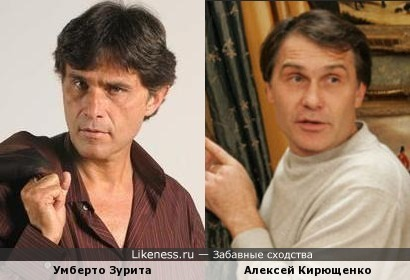 Умберто Зурита и Алексей Кирющенко