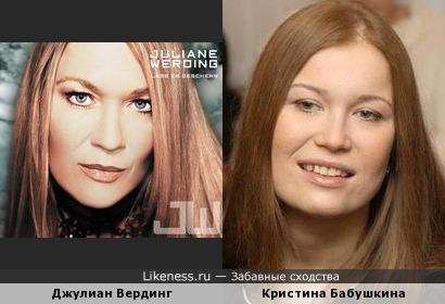 Джулиан Вердинг и Кристина Бабушкина