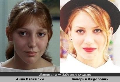 Анна Вяземски и Валерия Федорович