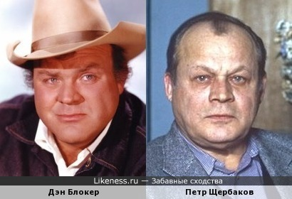 Дэн Блокер и Петр Щербаков