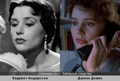 Харриет Андерссон и Джина Дэвис