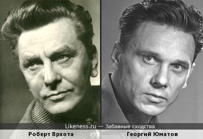 Роберт Врхота и Георгий Юматов