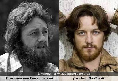 Пржемыслав Гинтровский и Джеймс МакЭвой