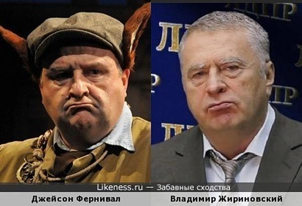 Джейсон Фернивал и Владимир Жириновский