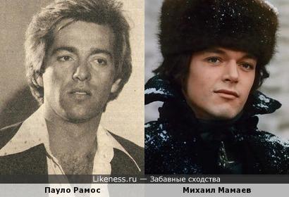 Пауло Рамос и Михаил Мамаев