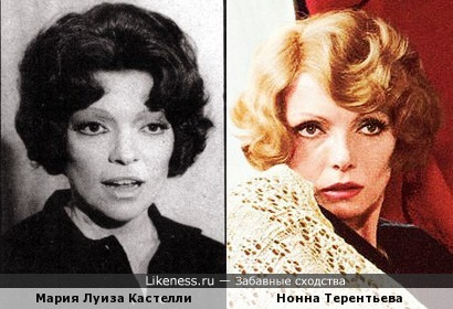 Мария Луиза Кастелли и Нонна Терентьева
