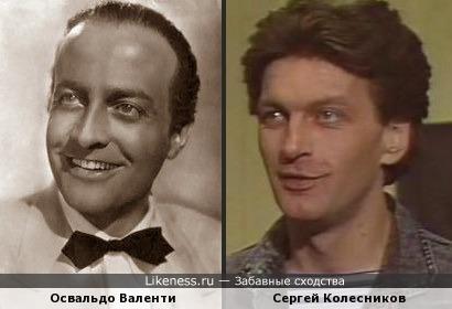 Освальдо Валенти и Сергей Колесников