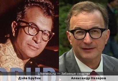 Дэйв Брубек и Александр Назаров