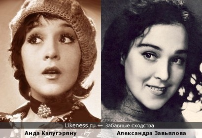 Анда Кэлугэряну и Александра Завьялова