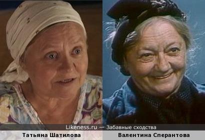 Татьяна Шатилова и Валентина Сперантова
