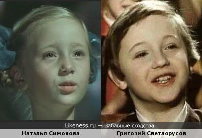 Наталья Симонова и Григорий Светлорусов