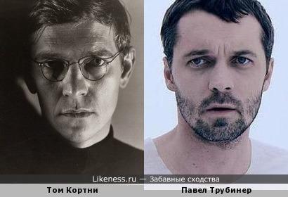 Том Кортни и Павел Трубинер