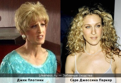 Джек Плотник и Сара Джессика Паркер
