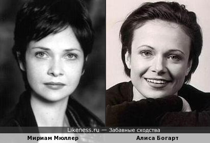Мириам Мюллер и Алиса Богарт