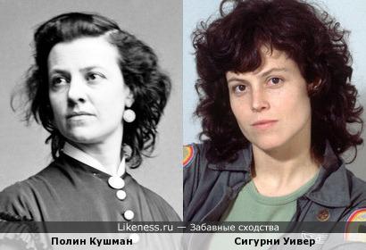 Полин Кушман и Сигурни Уивер