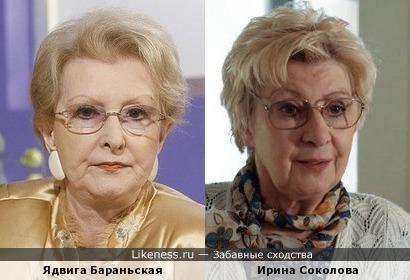 Ядвига Бараньская и Ирина Соколова