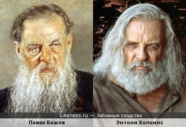 Павел Бажов и Энтони Хопкинс