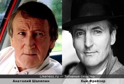 Анатолий Шаляпин и Хью Фрейзер
