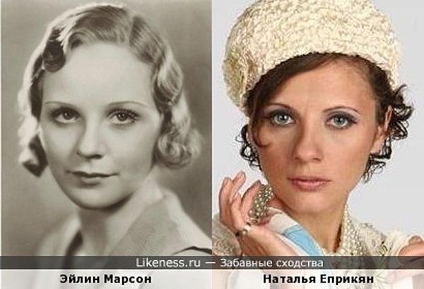 Эйлин Марсон и Наталья Еприкян