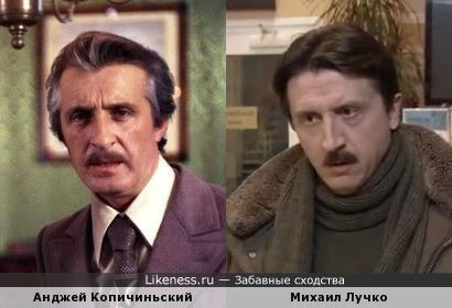 Анджей Копичиньский и Михаил Лучко