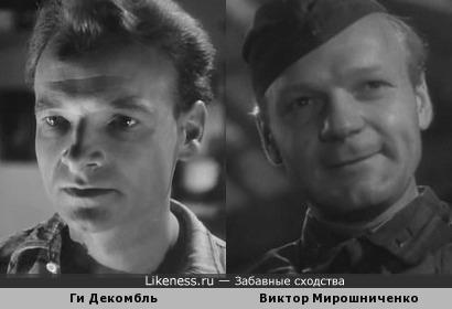 Ги Декомбль и Виктор Мирошниченко