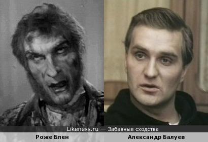 Роже Блен и Александр Балуев