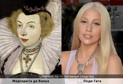 Маргарита де Валуа и Леди Гага