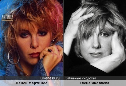 Нэнси Мартинес и Елена Яковлева