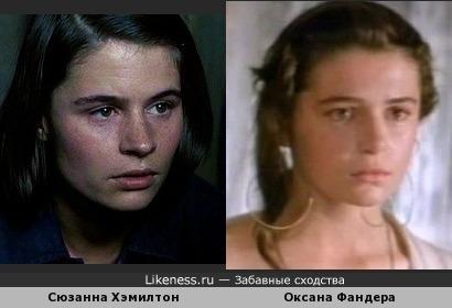 Сюзанна Хэмилтон и Оксана Фандера