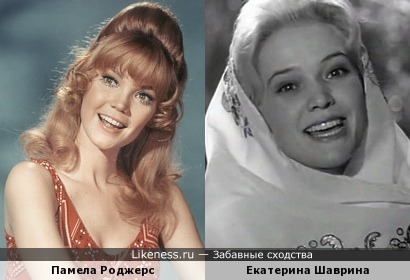 Памела Роджерс и Екатерина Шаврина
