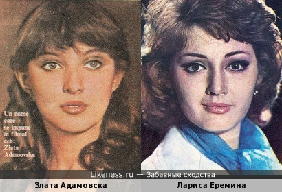 Злата Адамовска и Лариса Еремина