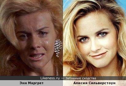 Энн Маргрет и Алисия Сильверстоун