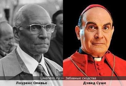 Лоуренс Оливье и Дэвид Суше