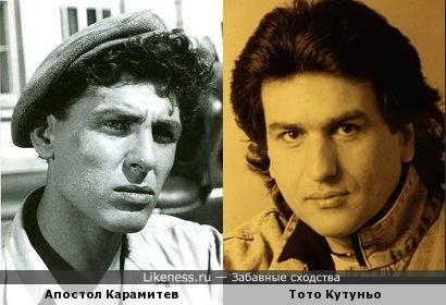 Апостол Карамитев и Тото Кутуньо