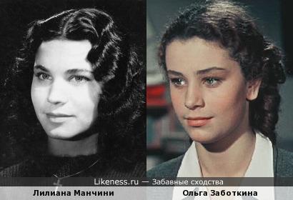 Лилиана Манчини и Ольга Заботкина