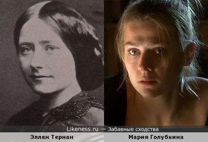 Эллен Тернан и Мария Голубкина