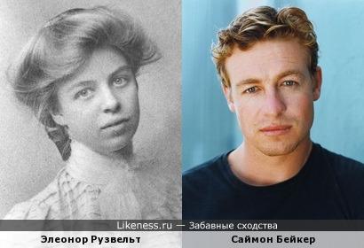 Элеонор Рузвельт и Саймон Бейкер