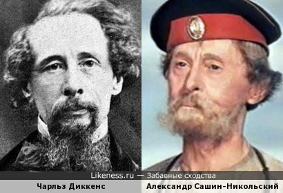 Чарльз Диккенс и Александр Сашин-Никольский