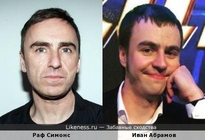 Раф Симонс и Иван Абрамов