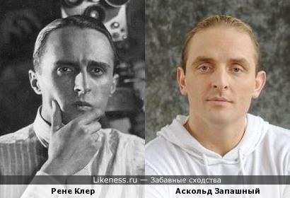Рене Клер и Аскольд Запашный