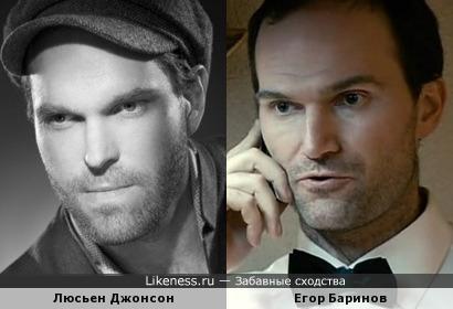 Люсьен Джонсон и Егор Баринов