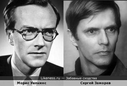 Морис Уилкинс и Сергей Заморев