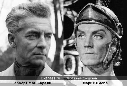 Герберт фон Караян и Марис Лиепа