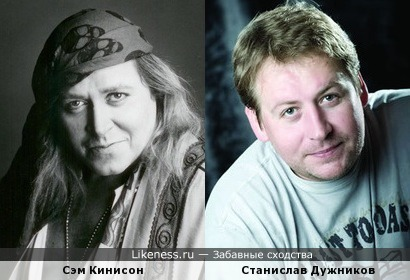 Сэм Кинисон и Станислав Дужникова