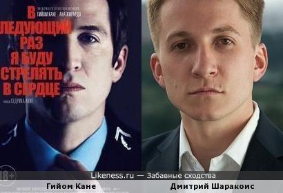 Гийом Кане и Дмитрий Шаракоис