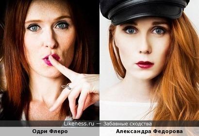 Одри Флеро и Александра Федорова