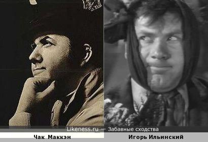 Чак Маккэн и Игорь Ильинский